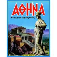 Αθήνα η πόλη της δημοκρατίας